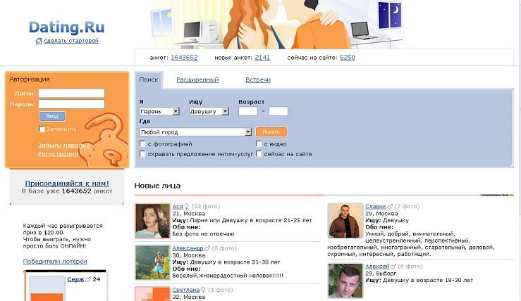 бесплатные баннерные сети сайтов знакомств