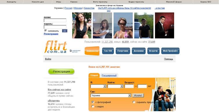 flirt сайт знакомств регистрация
