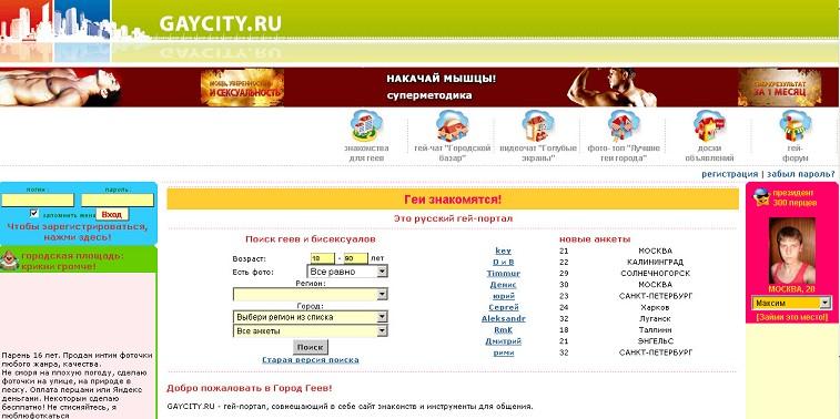 Сайт о гейжизни в Украине  gayUAcom