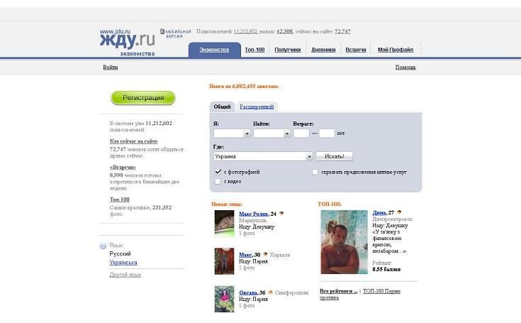 дамочка сайт знакомств моя страница на русском