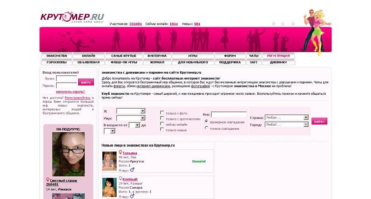 бесплатные сайты знакомств и социальные сети