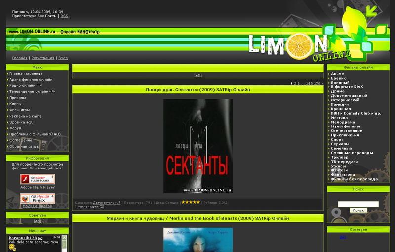 online limon ru