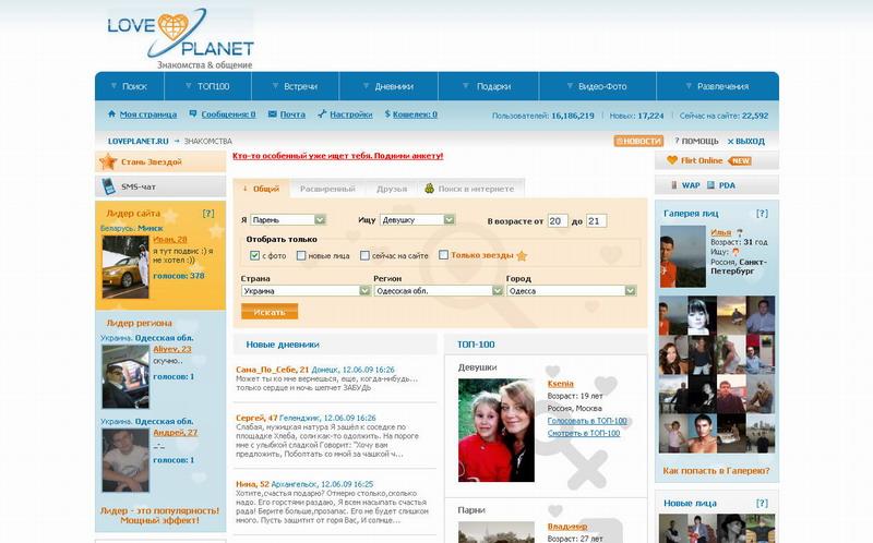 регистрация на сайт знакомств loveplanet
