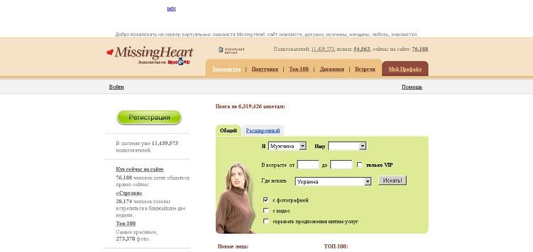 адреса бесплатных сайтов знакомств украина