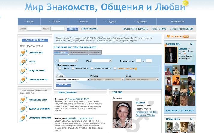 Знакомства сайт россии