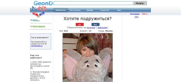 Хорошие сайты знакомств киев