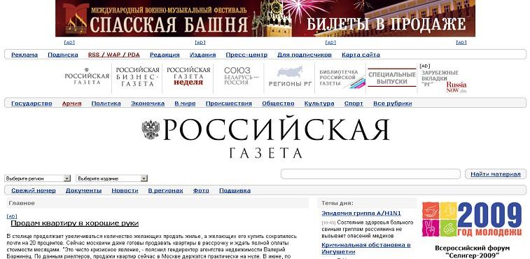 Новости г владимир по россии