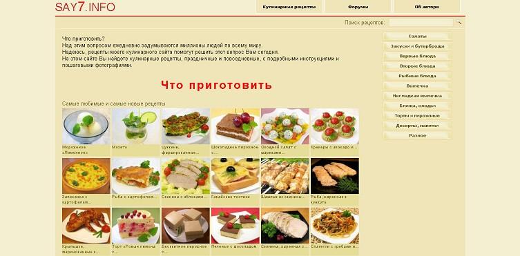Ferra ru - Сайт дня: Say7 info - с любовью к еде