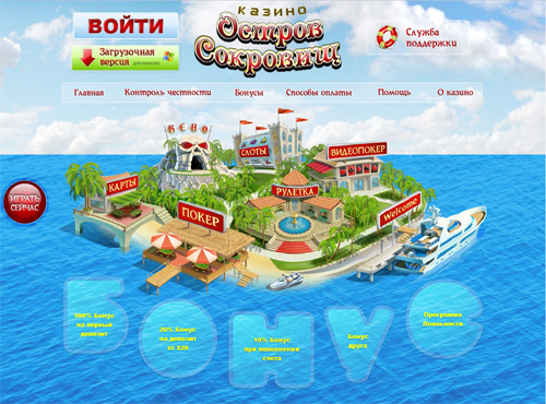 Treasuryislandcasino.com – щедрое казино!