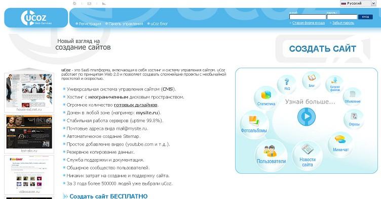 http://udonet.com.ua/images/screen/ucoz_ru.jpg