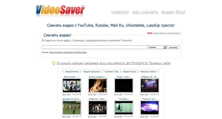Videosaver скачать бесплатно - фото 3