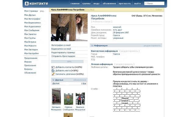 vkontakte.ru - знакомство, общение, друзья, одноклассники ...
